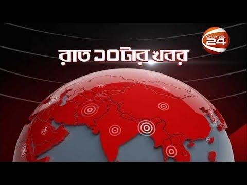 রাত ১০ টার খবর | 10 PM News | 6 December 2019