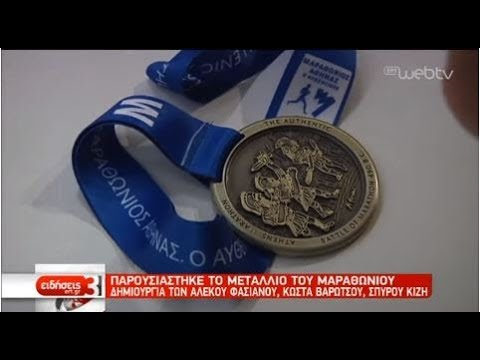 Το νέο μετάλλιο του Μαραθωνίου της Αθήνας | 04/11/2019 | ΕΡΤ