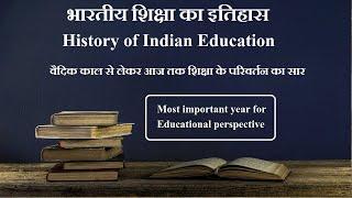 भारतीय शिक्षा का इतिहास (प्राचीन एवं आधुनिक) - History Of Indian Education