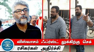 Viswasam First Look Update | Thala Ajith | Nayanthara | Imman | Siva | Firstlook Date
