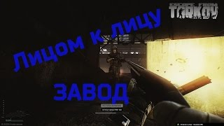 Соло-рейд на Завод / Escape from Tarkov ALPHA #2