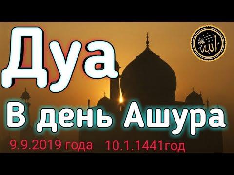 ✔Сегодня День Ашура!!! Дуа Пророка Мухаммада (саллаллохи алайхи васаллам)
