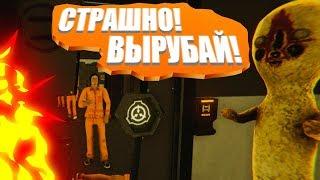 SCP: Secret Laboratory (8) || Самые страшные scp