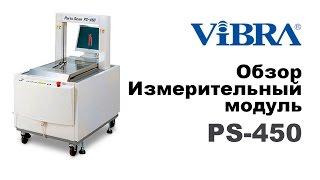 Измерители веса и габаритов ViBRA PS