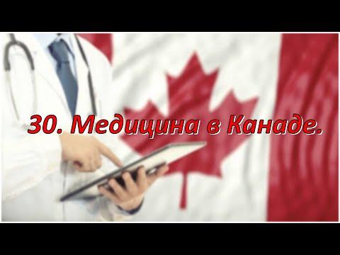 Медицина в Канаде.