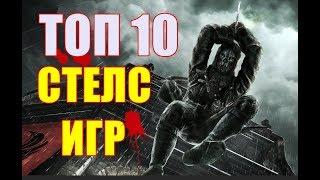 ТОП 10 СТЕЛС ИГР!