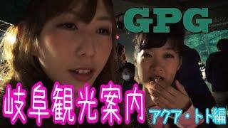 カエル地獄!?女子2人が岐阜の観光名所を案内するよ!GPG
