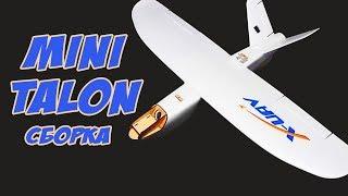☀ Самолет - дальнолет на 300км. Общий концепт и сборка тушки. [Mini Talon Сборка]