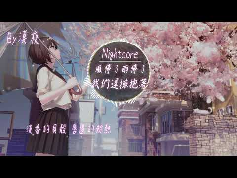 【Nightcore】Superluckyqi - 風停了雨停了我們還擁抱著『動態歌詞版』♪就算來世忘了 終會相遇的♪