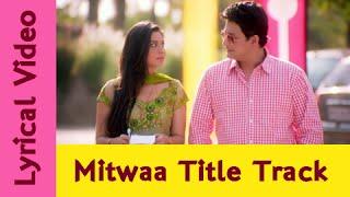 Lyrical: Tu Hi Re Maza Mitwaa - Full Marathi Song with Lyrics