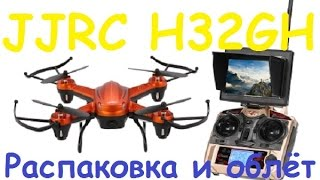 Квадрокоптер JJRC H32GH | Обзор и первый полёт | MikeRC 2016 FHD