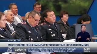 Астанадағы мектептерде бейнебақылау дұрыс жұмыс істемейді