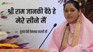Hemlata Shastri Ji | Bhajan | Shri Ram Janaki |  Mathura