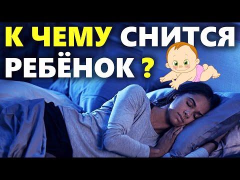 К чему снятся дети (новорожденный ребёнок)   Толкование снов по сонникам