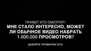 Проект «самое популярное видео»