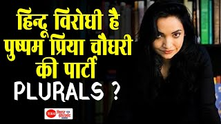 Pushpam Priya Chaudhary की Plurals Party हिन्दू विरोधी है ? | Puspam Priya Chaudhary | Plurals Party - Download this Video in MP3, M4A, WEBM, MP4, 3GP