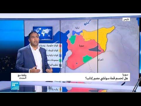 العرب اليوم - شاهد: قمة سوتشي تكشف حقيقة الخلاف التركي الروسي والصراع على السيطرة