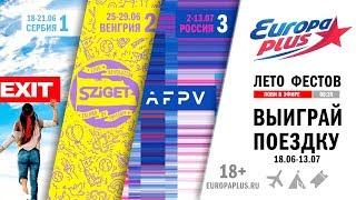 ЛЕТО ФЕСТОВ НА ЕВРОПЕ ПЛЮС