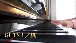 *GUTS!/嵐 ピアノver.