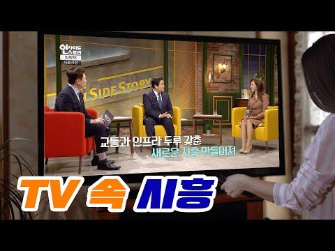 대한민국 최고의 해안관광지는 시흥?! - OBS 인사이드 스토리 방영분