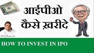 HOWtoINVESTinIPO|IPOमेंकैसेनिवेशकरे
