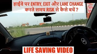 Solution of RISKY HIGHWAY ENTRY in just Rs. 295/-