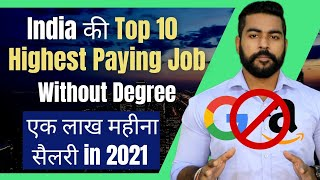 Top 10 Highest Paying Jobs Without Degree 2021 | 1 Lakh Per Month Salary | Best Job in 2021 - India