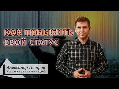 Как повысить свой статус в процессе общения. Александр Петров