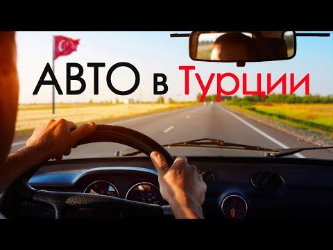 Автомобиль в Турции: ввоз машины, покупка, налоги 🚘  Водительские права в Турции