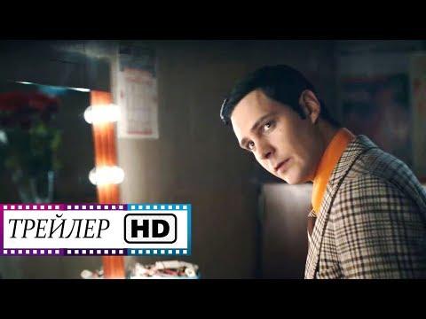 Магомаев (1 Сезон)— Трейлер (1080 HD) | Сериал | 2020