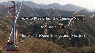 How to play erhu, the Chinese violin - Tutorial 1