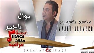 تحميل و استماع ماجد الحميد\ MAJED AL HAMEED - موال ياحمد | اغاني عراقي MP3