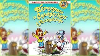 Карандаш и Самоделкин в Антарктиде, Валентин Постников аудиосказка онлайн