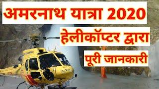 Amarnath yatra by Helicopter | Amarnath Yatra | Helicopter Booking | Amarnath yatra 2020 |