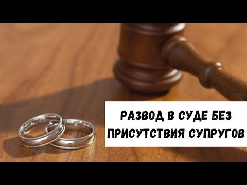 Развод без присутствия супругов в суде/Семейный юрист Москва