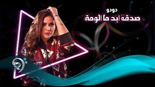 تحميل اغاني Dodo7788 - Ma Alwma (Official Audio) | دودو - ما الومه - اوديو MP3