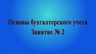 Занятие № 2. Система двойной записи. Счета