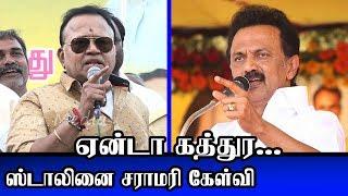 ஸ்டாலினை பங்கமாக கலாய்த்த ராதா ரவி..! | Radha Ravi Latest Speech | MK Stalin