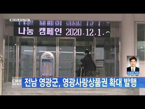 21.02.19 CMB광주방송 (전남 영광군 영광사랑상품권 확대 발행)