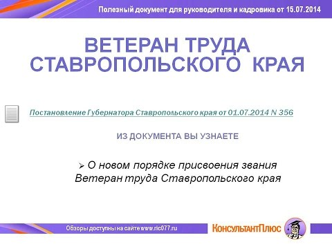 Ветеран труда Ставропольского края