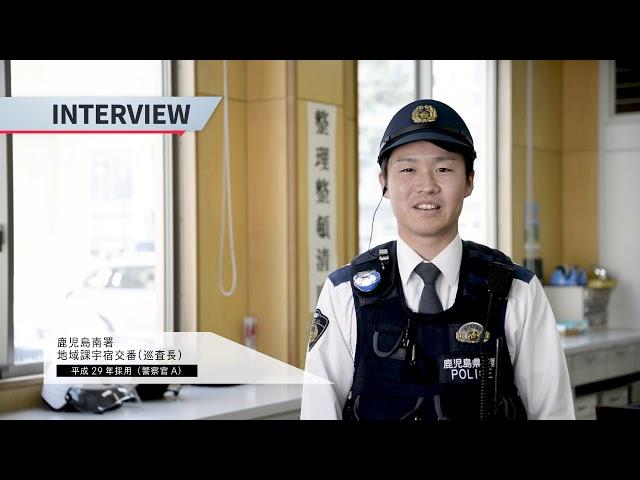 鹿児島県警察職員募集動画 ~地域警察編~