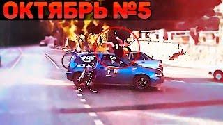 Аварии и ДТП Октябрь 2016 - подборка № 5[Drift Crash Car]