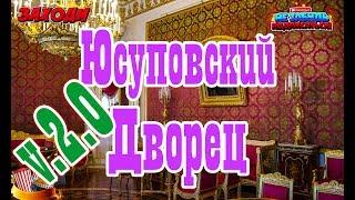 Санкт Петербург: Юсуповский Дворец - продолжение