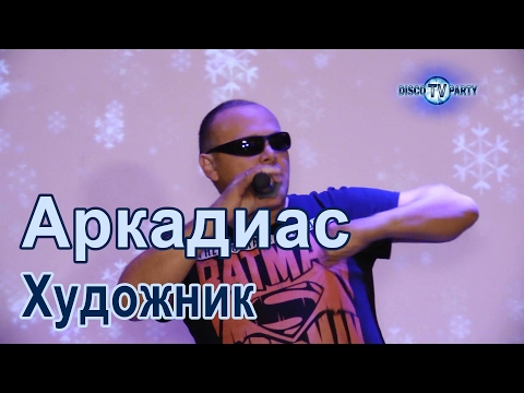 АРКАДИАС - Художник в клубе Импровизация - DISCO TV PARTY