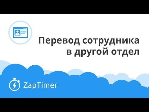 Как перевести сотрудника в другое подразделение - ZapTimer