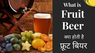 What Is Fruit Beer - To Drink Or Not / Alcoholic Drink Or Not - In Hindi - Episode 18