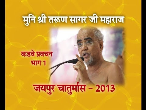 Kadve Pravachan Tarun Sagar ji, Jain Muni Tarun Sagarji