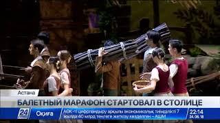 Звезды мировой балетной сцены выступят в Астане