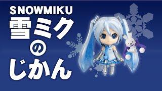 雪ミクのじかん / SNOW MIKU TIME
