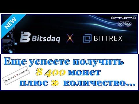 Bitsdaq - БЕЗ ВЛОЖЕНИЙ: еще успеете получить 8400 монет плюс ∞ количество... 14 Марта 2019